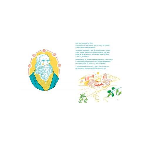 Книга Маленькі історії Великих Людей. Леонардо да Вінчі - Томас Ізабель Прев'ю 1